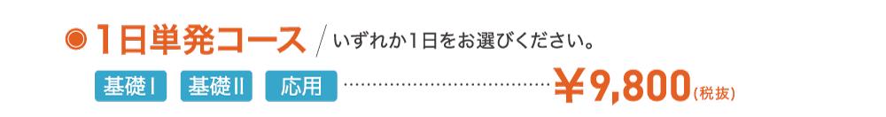1日単発コース ¥9,800円(税抜)