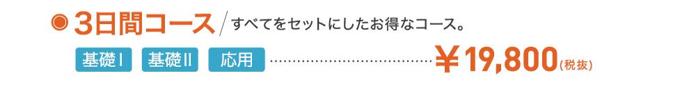 3日間コース ¥19,800円(税抜)