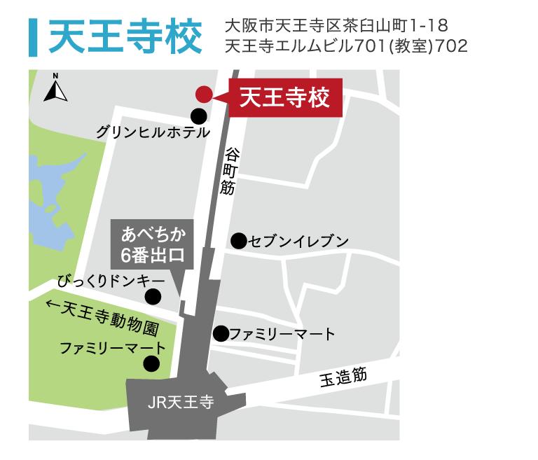 教室へのアクセス【天王寺校】