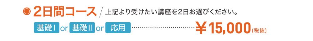 2日間コース ¥15,000円(税抜)